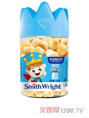 史密斯莱特小小蛋酥-牛奶味