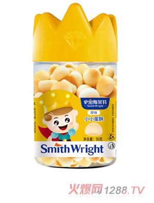 史密斯莱特小小蛋酥-原味