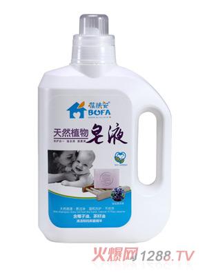 葆肤安天然植物皂液-薰衣草
