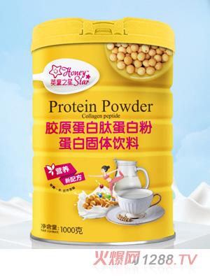 英童知星胶原蛋白肽蛋白粉