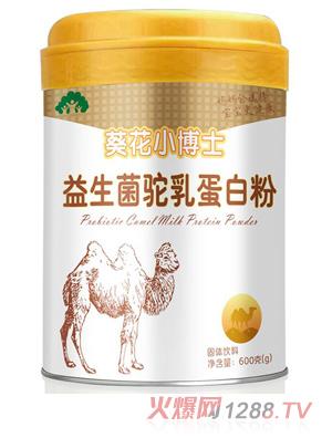 葵花小博士益生菌骆驼奶蛋白粉