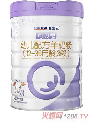 可贝思幼儿配方羊奶粉