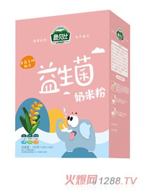 鲁贝比益生菌奶米粉盒装-果蔬多维配方