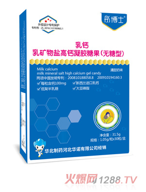 彤博士乳钙乳矿物盐高钙凝胶糖果(无糖型)