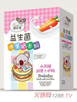 澳贝熊益生菌水果奶米粉-水苏糖胡萝卜护畅盒装
