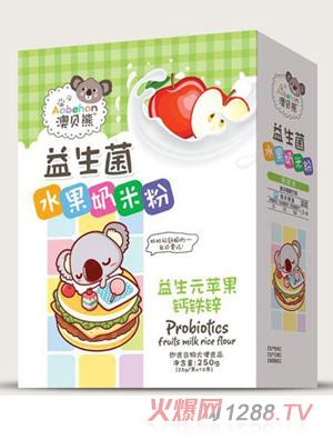 澳贝熊益生菌水果奶米粉-益生元苹果钙铁锌盒装