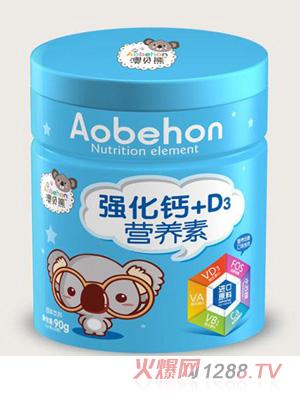 澳贝熊强化钙+D3营养素