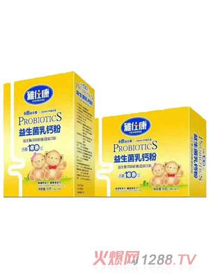 雅仕康益生菌乳钙粉