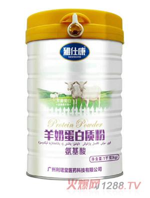雅仕康羊奶蛋白质粉(氨基酸)