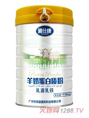 雅仕康羊奶蛋白质粉(乳清乳铁)