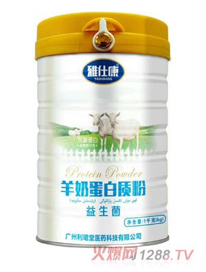 雅仕康羊奶蛋白质粉(益生菌)