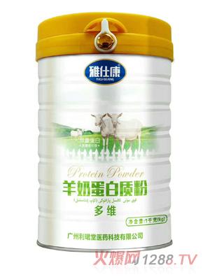 雅仕康羊奶蛋白质粉(多维)