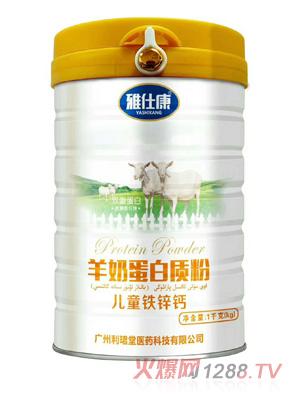 雅仕康羊奶蛋白质粉(儿童铁锌钙)