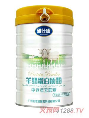 雅仕康羊奶蛋白质粉(中老年无蔗糖)