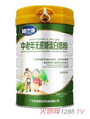 雅仕康中老年无蔗糖蛋白质粉
