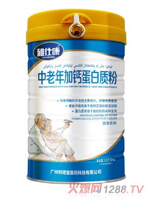 雅仕康中老年加钙蛋白质粉