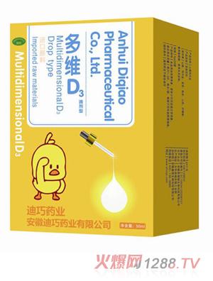 迪巧药业多维D3滴剂