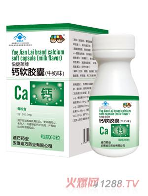 迪巧药业钙软胶囊(牛奶味)
