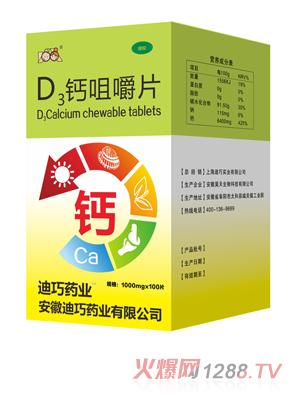 迪巧药业D3钙咀嚼片 单瓶