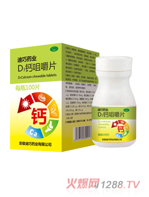 迪巧药业D3钙咀嚼片