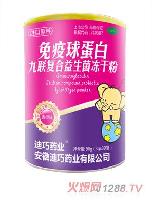 迪巧药业免疫球蛋白九联复合益生菌冻干粉