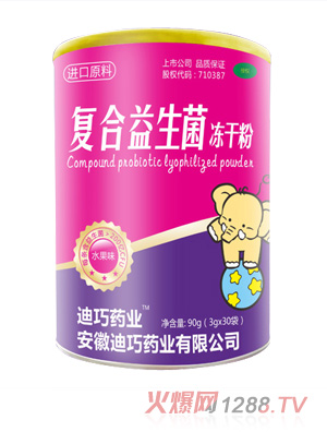 迪巧药业复合益生菌冻干粉