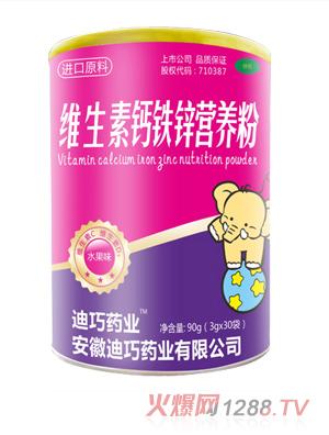迪巧药业维生素钙铁锌营养粉