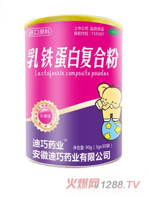 迪巧药业乳铁蛋白复合粉