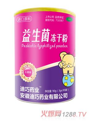 迪巧药业益生菌冻干粉