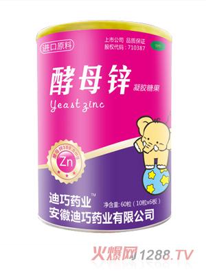 迪巧药业酵母锌凝胶糖果