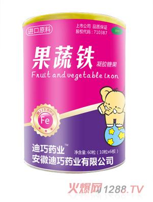 迪巧药业果蔬铁凝胶糖果
