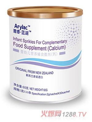 Arylac 婴幼儿营养撒剂(钙)