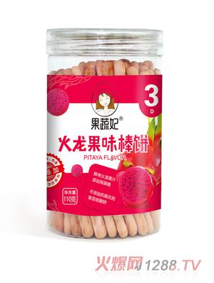果蔬妃火龙果味棒饼