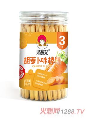 果蔬妃萝卜味棒饼