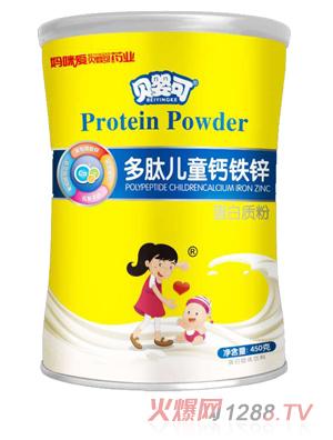贝婴可多肽儿童钙铁锌蛋白质粉