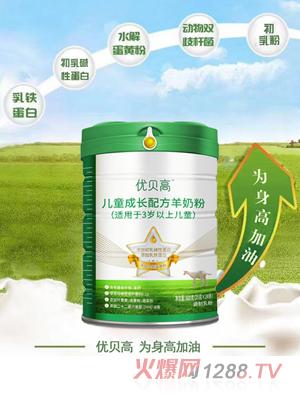 优贝高儿童成长配方羊奶粉