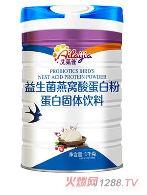 艾莱佳益生菌燕窝酸蛋白粉