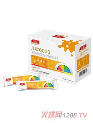 儿歌6000葡萄糖复合固体饮料(小袋+外盒)