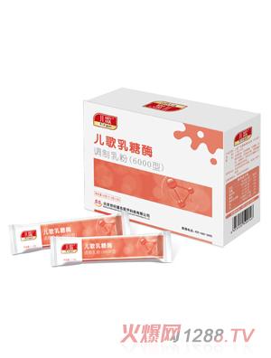 儿歌乳糖酶调制乳粉6000型(小袋+外盒)