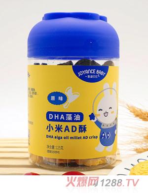 甄爱贝比DHA藻油小米AD酥-原味