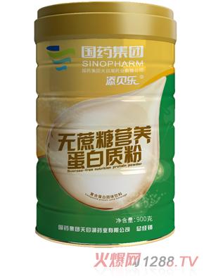 国药集团添贝乐无蔗糖营养蛋白质粉