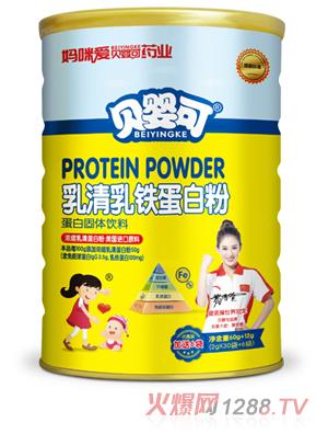 贝婴可乳清乳铁蛋白粉
