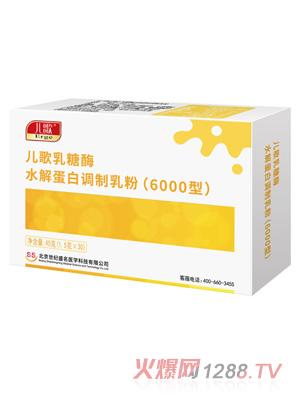 儿歌乳糖酶水解蛋白调制乳粉6000型