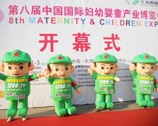 火爆网在2012国际妇幼婴童展上宣传