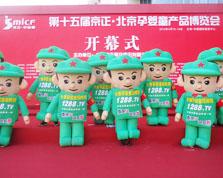 火爆网在2012北京京正婴童展上宣传