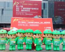 第16届京正广州童展上火爆网宣传形象