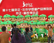第17届京正北京婴童展上火爆网宣传形象