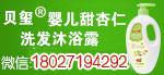 广州贝玺日用品有限公司