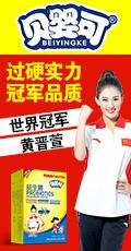 广州妈咪爱贝婴可药业有限公司