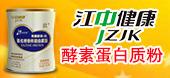 江西江中健康科技有限公司